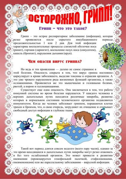 http://mdou38-nsk.ucoz.ru/antikorr/-1_59ee0e782ac18.jpg