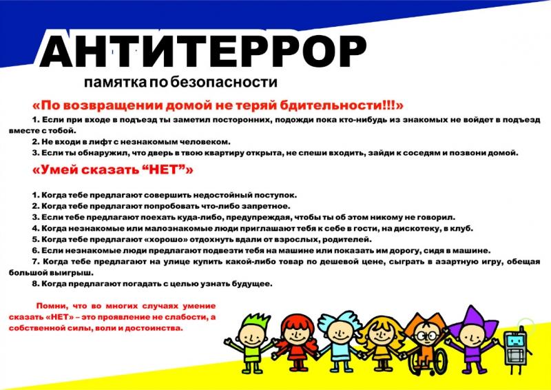 http://mdou38-nsk.ucoz.ru/js/antiterror.jpg